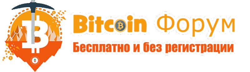 Форум по заработку Биткоин (bitcoin) и всех крепто валют Ie_aez10