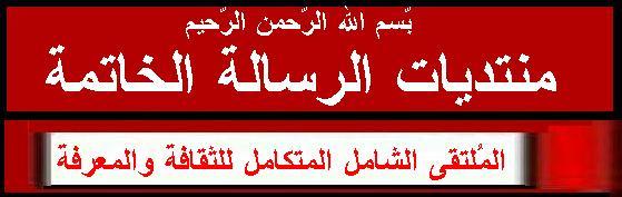 منتديات الرسالة الخاتمة - البوابة Resala11