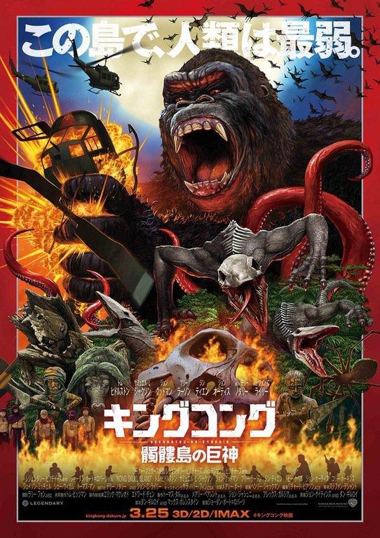 """Kong Skull Island"" Japanese Poster Kong-s12"