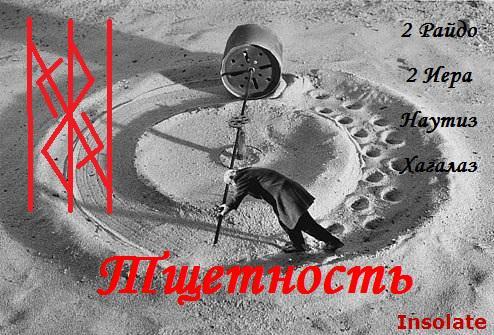 ТЩЕТНОСТЬ (ВАРИАНТ ПЕТЛИ НЕУДАЧ) 99888110