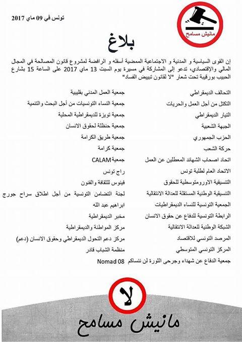 عـــــــــــــــــاجل تــــــــــــونس - صفحة 3 18342110