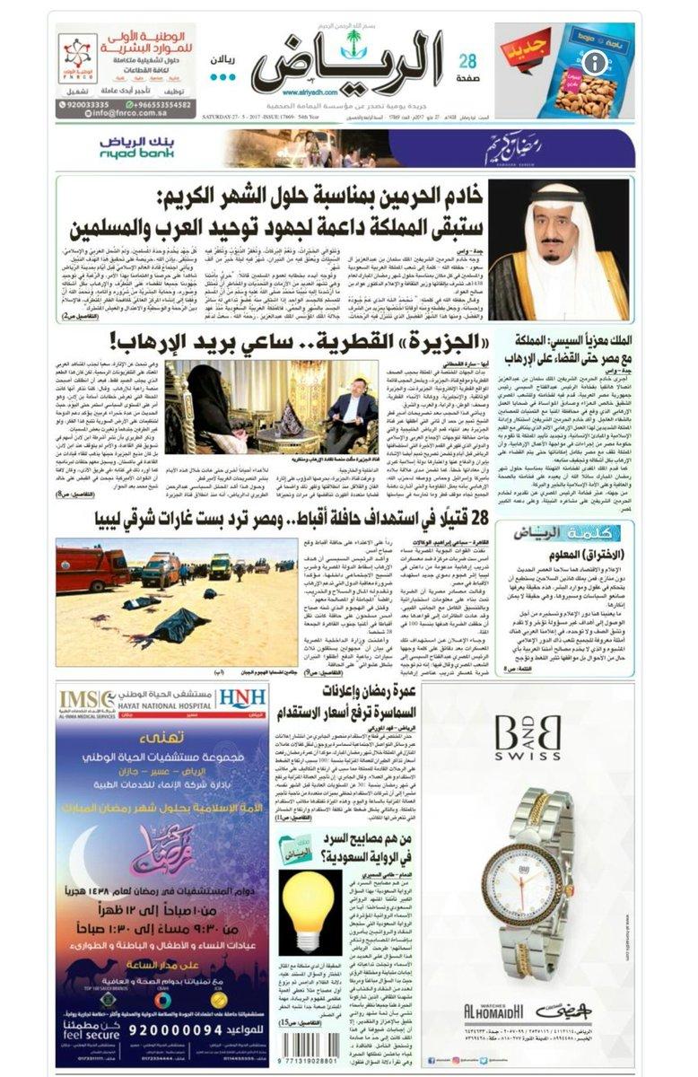 جريدة الرياض السعودية ... تصعّد لهجتها .(الجزيرة القطرية ساعي بريد للارهاب) Da3d7y10
