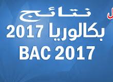 Résultat BAC 2019 Maroc Baccalauréat massar