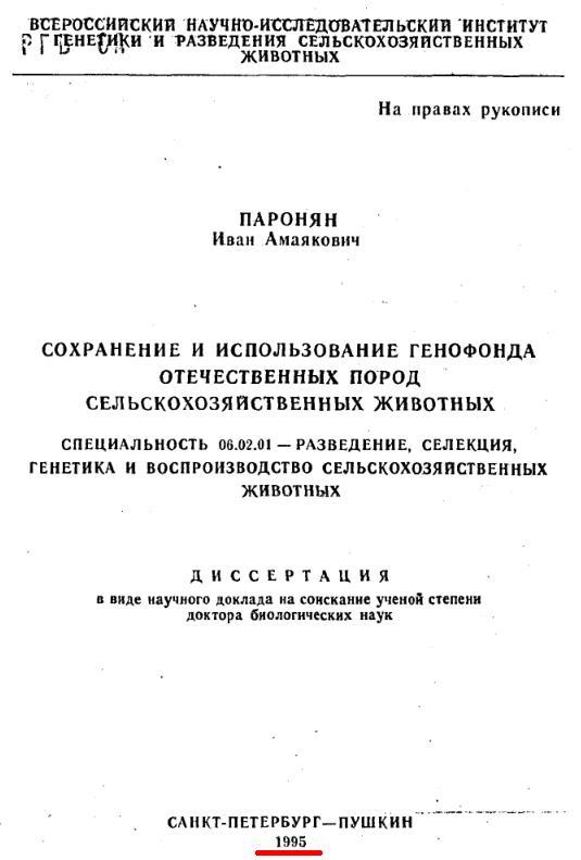Павловская порода кур - Страница 18 00114