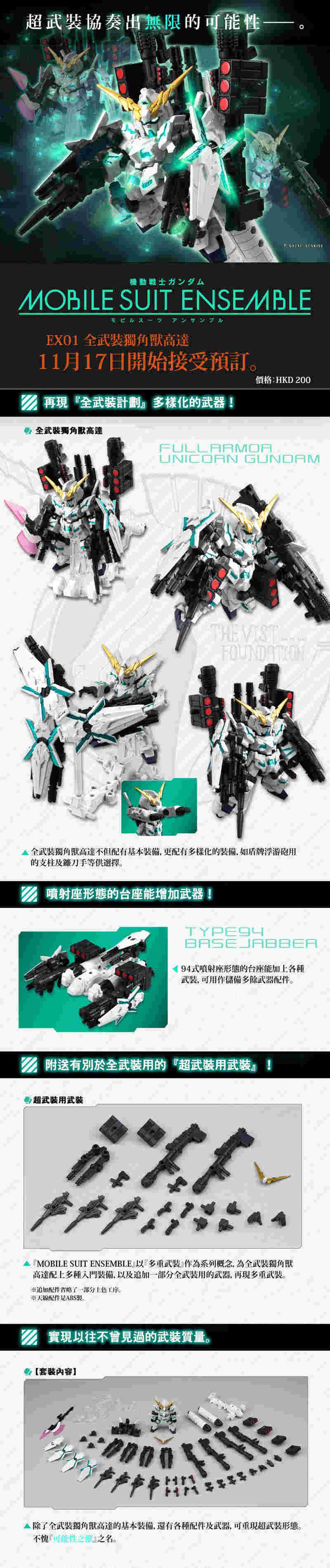 SD Gundam 0923_e10