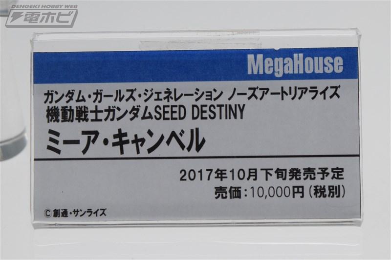 Gundam Girls Generation DX (GGG-DX) 1/8 [MegaHouse] 10100010