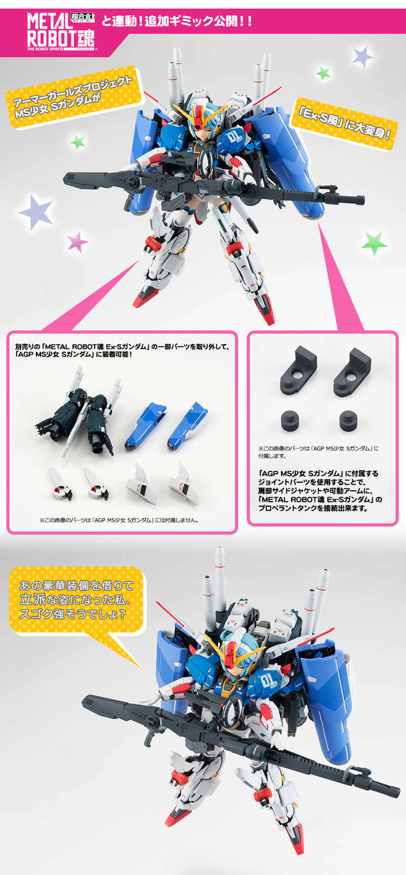 Gundam Fix Figuration AGP (Armor Girls Project) 15381210