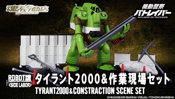 Patlabor - Robot Side Labor (Bandai) - Page 3 Bnr_rs11