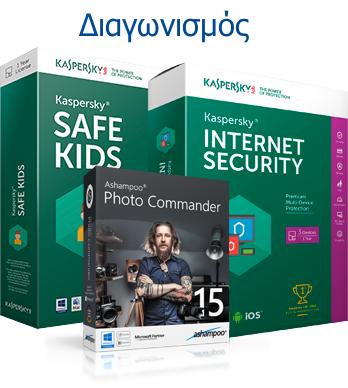 Διαγωνισμός: Κερδίστε άδειες για τις εφαρμογές Ashampoo Photo Commander 15,  KIS 2017 & Safe Kids 110