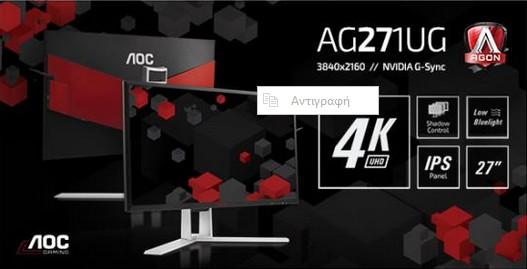 To gaming στα καλύτερα του: AOC AGON οθόνη με 4K IPS και NVIDIA G-SYNC  147