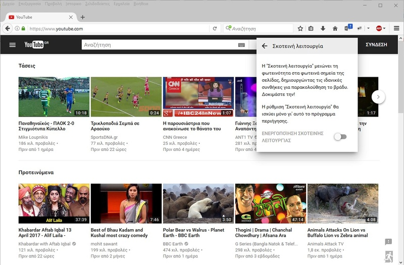 """Το YouTube εργάζεται σε νέα """"Σκοτεινή λειτουργία"""" 163"""