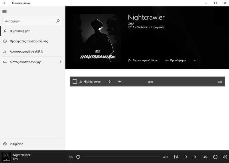 Νέα έξυπνη σχεδίαση είναι τώρα διαθέσιμη για όλους τους χρήστες στην τελευταία αναβάθμιση του Groove των Windows 10  193