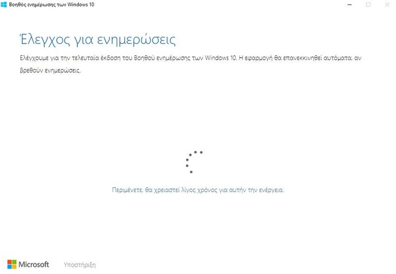 Τα Windows 10 είναι ακόμα διαθέσιμα ως δωρεάν αναβάθμιση  210