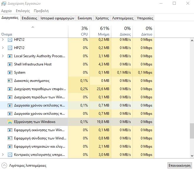 Windows 10: Πως να βάλετε δευτερόλεπτα στο ρολόι στη γραμμή εργασιών των Windows 10  228