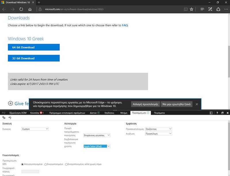 Διαθέσιμο το ISO του Windows 10 Creators Update για download 229