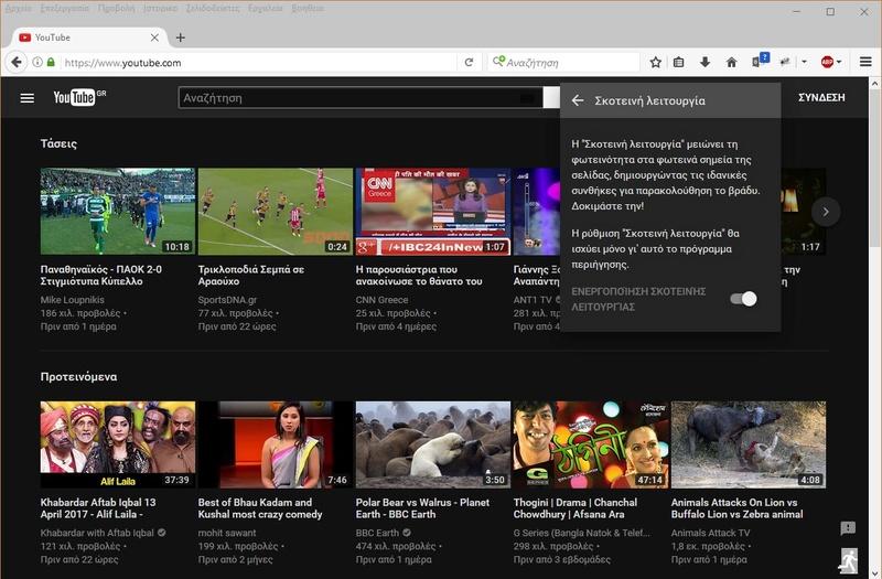 """Το YouTube εργάζεται σε νέα """"Σκοτεινή λειτουργία"""" 233"""
