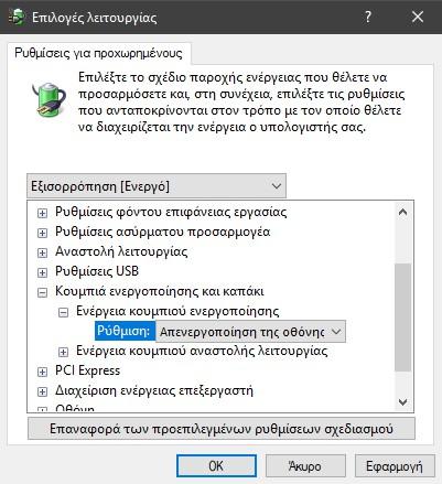 """Windows 10: Ρυθμίστε το """"Τερματισμός λειτουργίας"""" του υπολογιστή σας για να απενεργοποιήσετε την οθόνη σας  252"""