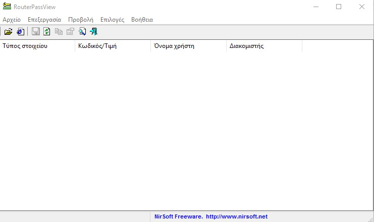 RouterPassView 1.88 - Ανάκτηση χαμένου κωδικού πρόσβασης του router σας 2evcnl10