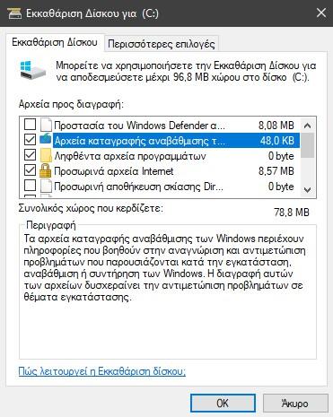 Πώς να απελευθερώσετε αποθηκευτικό χώρο από προηγούμενες εγκαταστάσεις των Windows 327