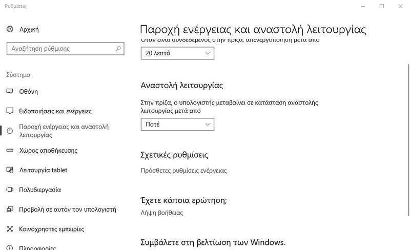 """Windows 10: Ρυθμίστε το """"Τερματισμός λειτουργίας"""" του υπολογιστή σας για να απενεργοποιήσετε την οθόνη σας  334"""