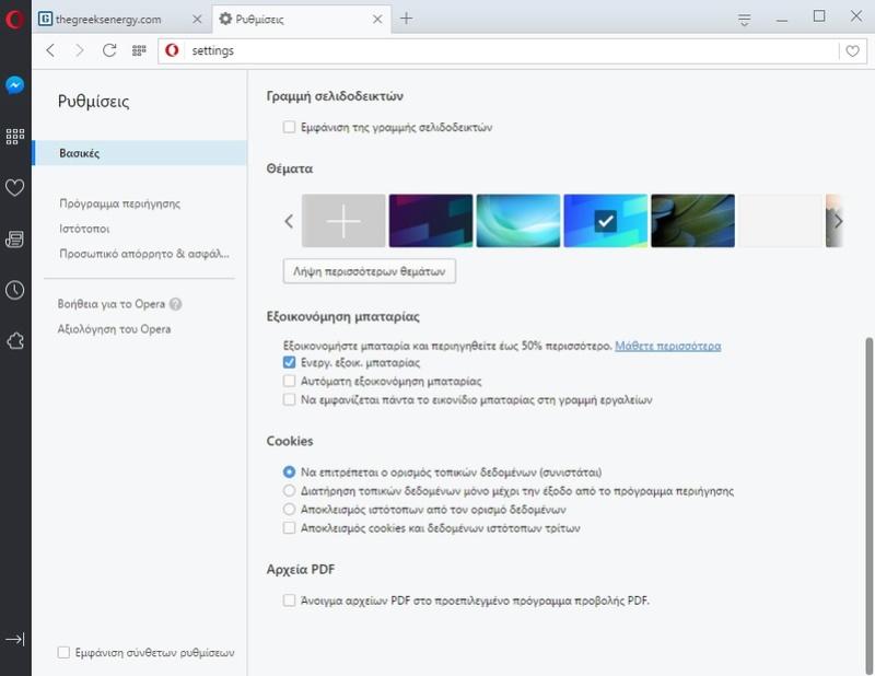 """Opera 44 Dev: Διαθέσιμος ο περιηγητής με νέο User Interface με την κωδική ονομασία """"Reborn"""" 410"""