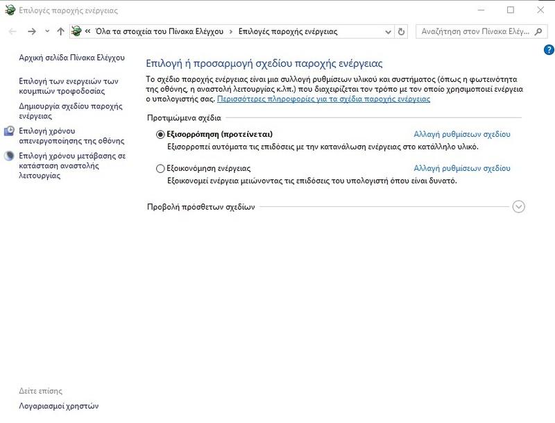 """Windows 10: Ρυθμίστε το """"Τερματισμός λειτουργίας"""" του υπολογιστή σας για να απενεργοποιήσετε την οθόνη σας  427"""