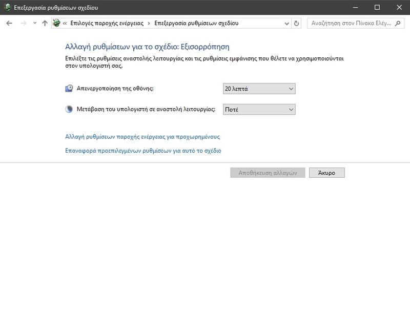 """Windows 10: Ρυθμίστε το """"Τερματισμός λειτουργίας"""" του υπολογιστή σας για να απενεργοποιήσετε την οθόνη σας  518"""