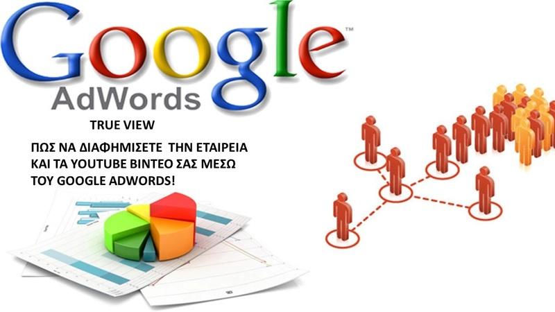 Google Adwords True View Tutorial - Πως να στήσετε μια Youtube Καμπάνια  Maxres10