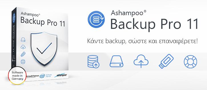 Διαγωνισμός: Κερδίστε 10 άδειες της εφαρμογής Ashampoo Backup Pro 11 Teaser11