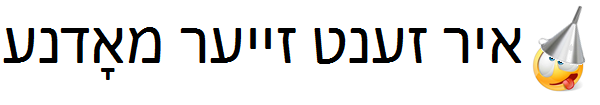 👩🏻🍳👨🏼🍳 Yiddis10