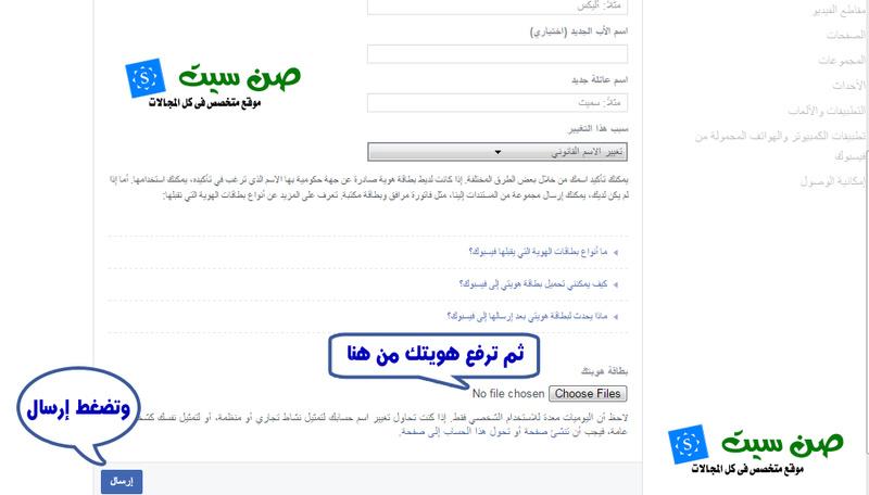 شرح تأكيد هوية حسابك المفتوح فى فيسبوك 210