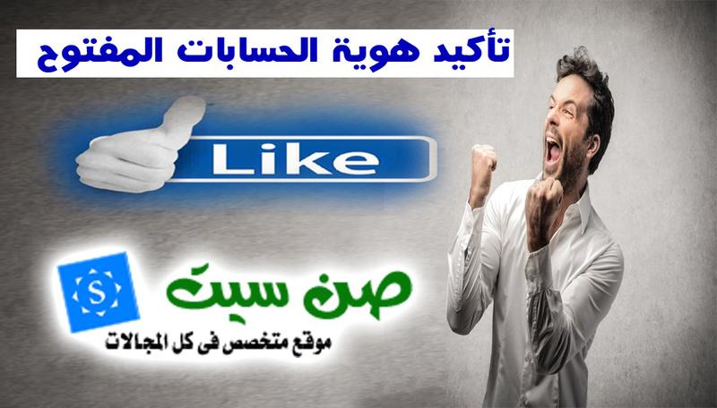 شرح تأكيد هوية حسابك المفتوح فى فيسبوك O_a10