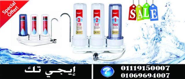 فلتر مياه 3 مراحل Oa10
