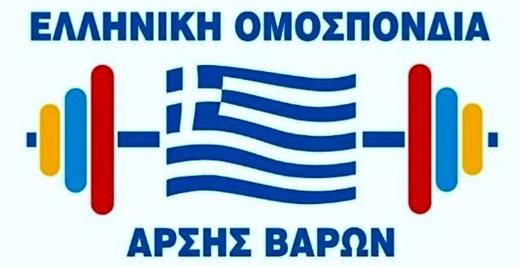 Στις 3-6 Ιουλίου το Πανελλήνιο πρωτάθλημα Άρσης Βαρών 11110