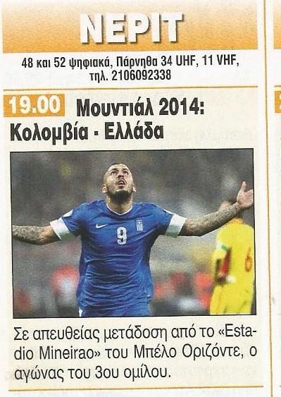 14/06/2014 Moundial: Κολομβία - Ελλάδα (19:00) 29uokn10