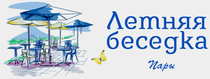 БЕСЕДКА - Спортивные пары  - Страница 14 10
