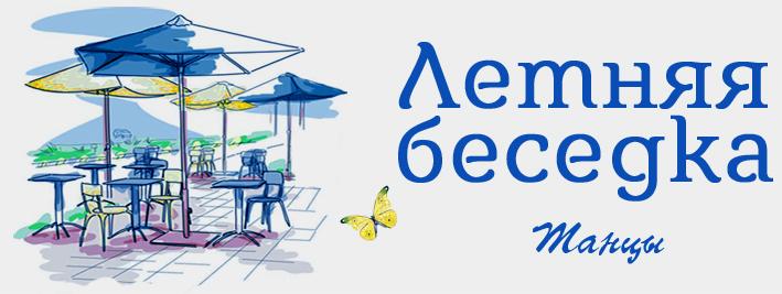 БЕСЕДКА - Танцевальные дуэты-7 - Страница 3 I11