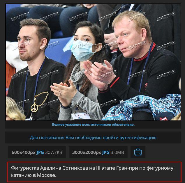 Евгения Медведева - 3 - Страница 48 2211