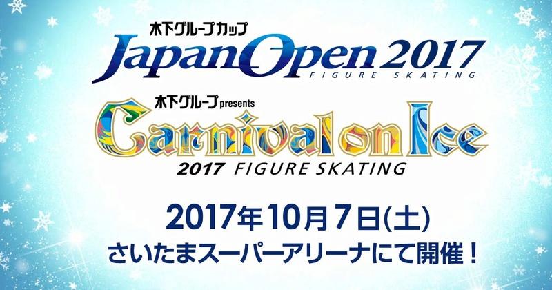Japan Open 2017 | 7 октября 2017 | Saitama Super Arena 544