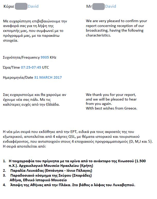 eQSL de Voice of Greece - Hellinici Radiophonia  2_30-010