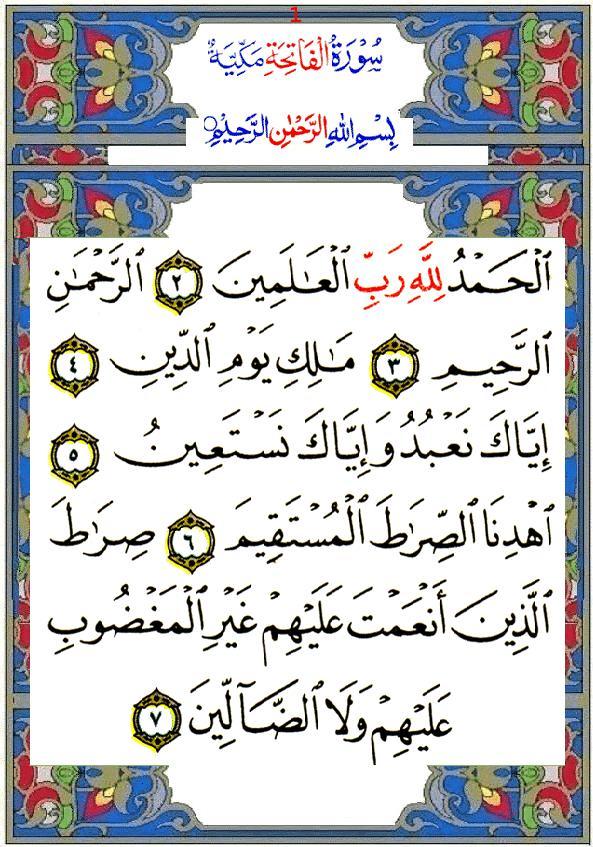 أتعلم العربية والقران 1410