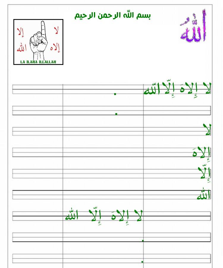 أتعلم العربية والقران 333y10