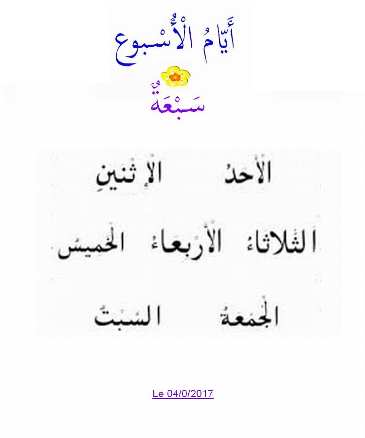أتعلم العربية والقران 9610