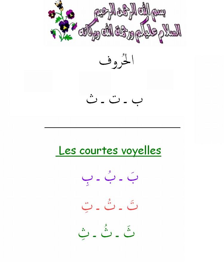 أتعلم العربية والقران _e__e_10