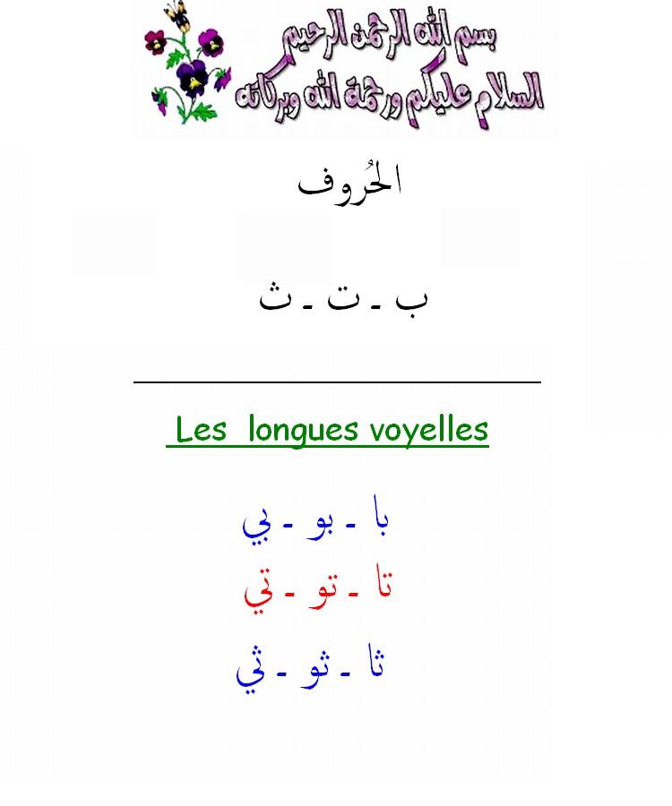أتعلم العربية والقران _e_u_e10