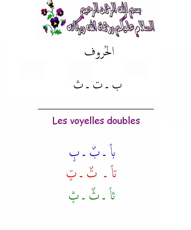 أتعلم العربية والقران A_e_a_10