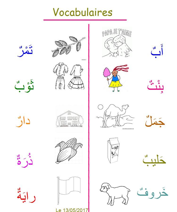 أتعلم العربية والقران Aea10
