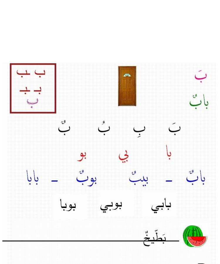 La page des enfants d'agde Eoaa_110