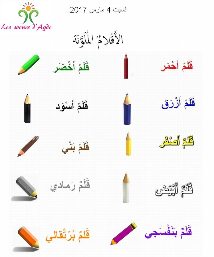 la page du coran - Page 2 Ioo_oo11