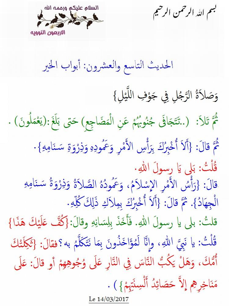 الفوج الثالث، المستوى 3 - Page 2 Oi_oi_10